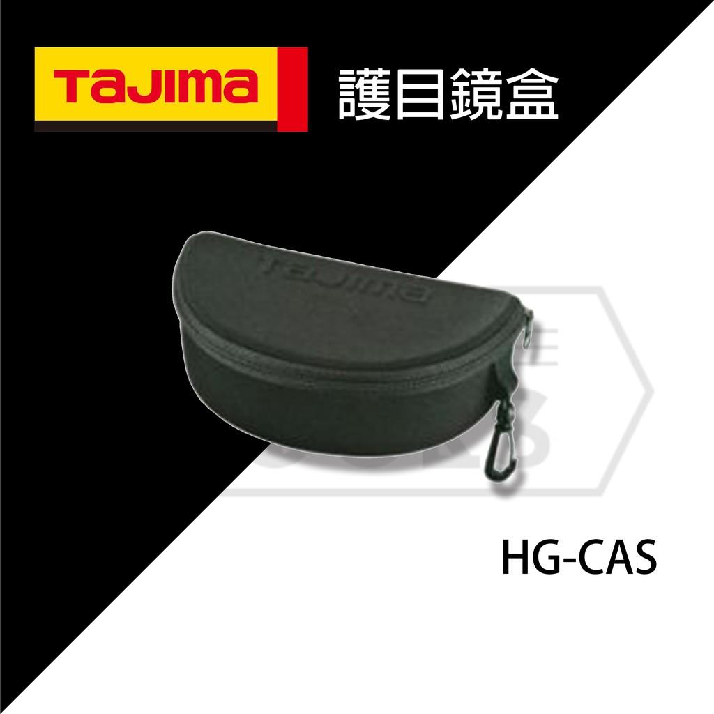 【伊特里工具】TAJIMA HG-CAS 護目鏡盒 收納防護 方便攜帶