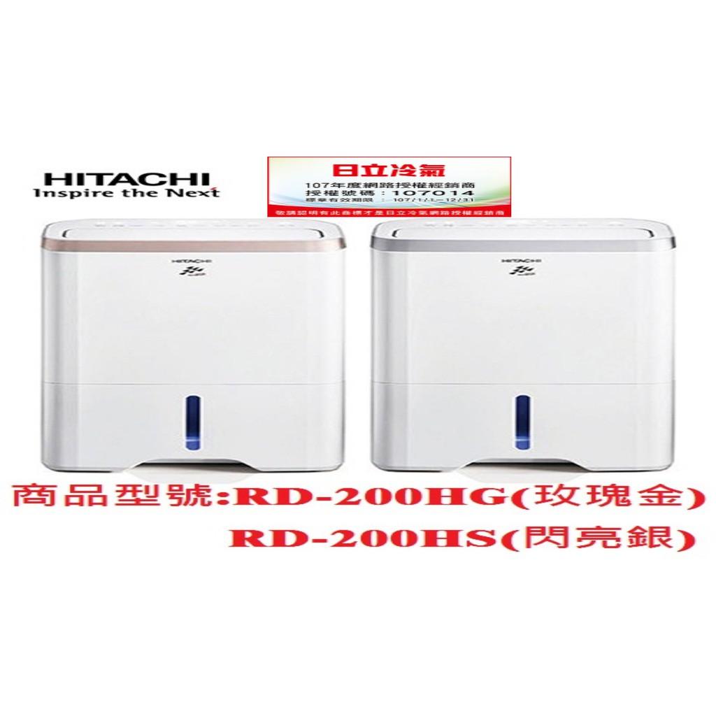 可大議價【HITACHI日立除濕機】日立RD200HS(閃亮銀)/RD200HG(玫瑰金)日立10公升除濕機