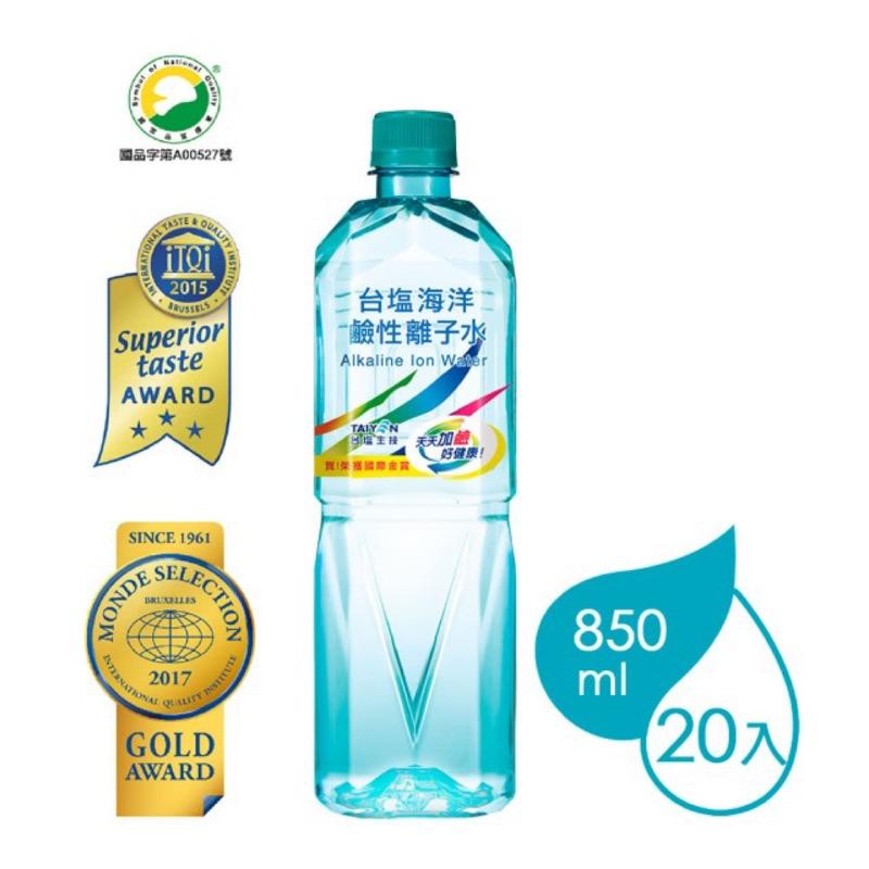 台塩(台鹽)海洋鹼性離子水 850ml (20入)/箱