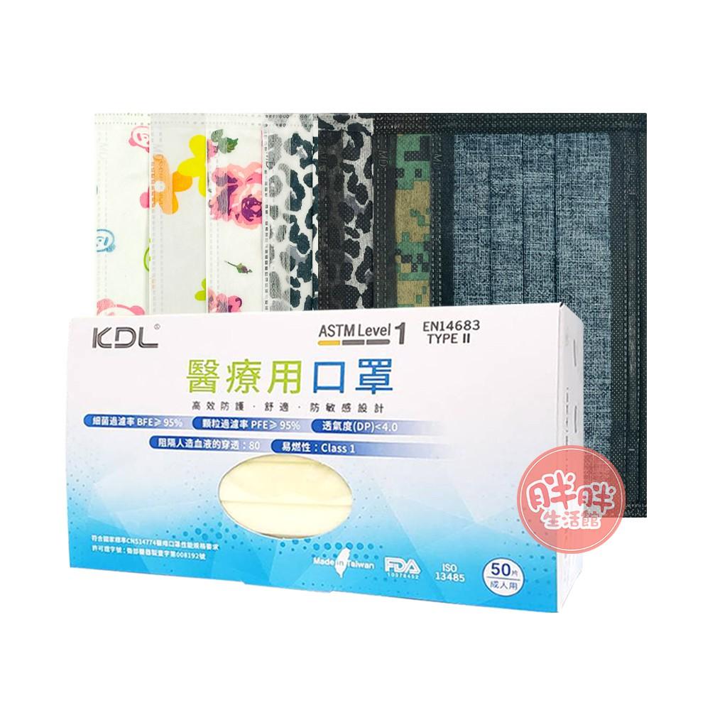 KDL 肯德利 醫療用口罩 (50片/盒) 三層 醫用 成人 兒童 口罩 台灣製 符合CNS ISO標準 【胖胖生活館】