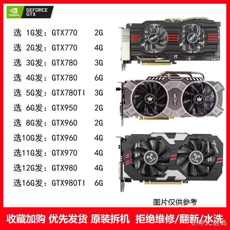 ⭐正坤正品⭐二手顯卡 GTX770 GTX780 GTX780TI  GTX950 GTX960 GTX970 GTX9