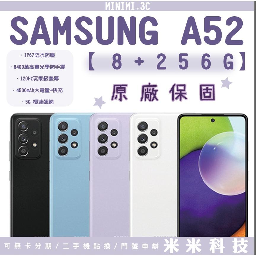 SAMSUNG A52 256G 全新5G空機 A5260 6.5吋 非二手機 A52S 128G 【MINIMI3C】