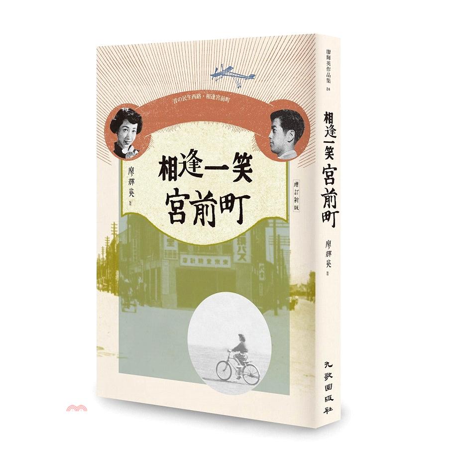 《九歌》相逢一笑宮前町(增訂新版)[79折]