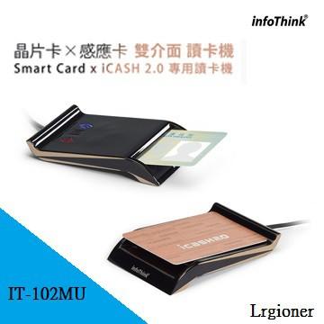新莊民安《7-11 icash2.0指定專用機》InfoThink 訊想科技 IT-102MU 晶片式 感應式 讀卡機