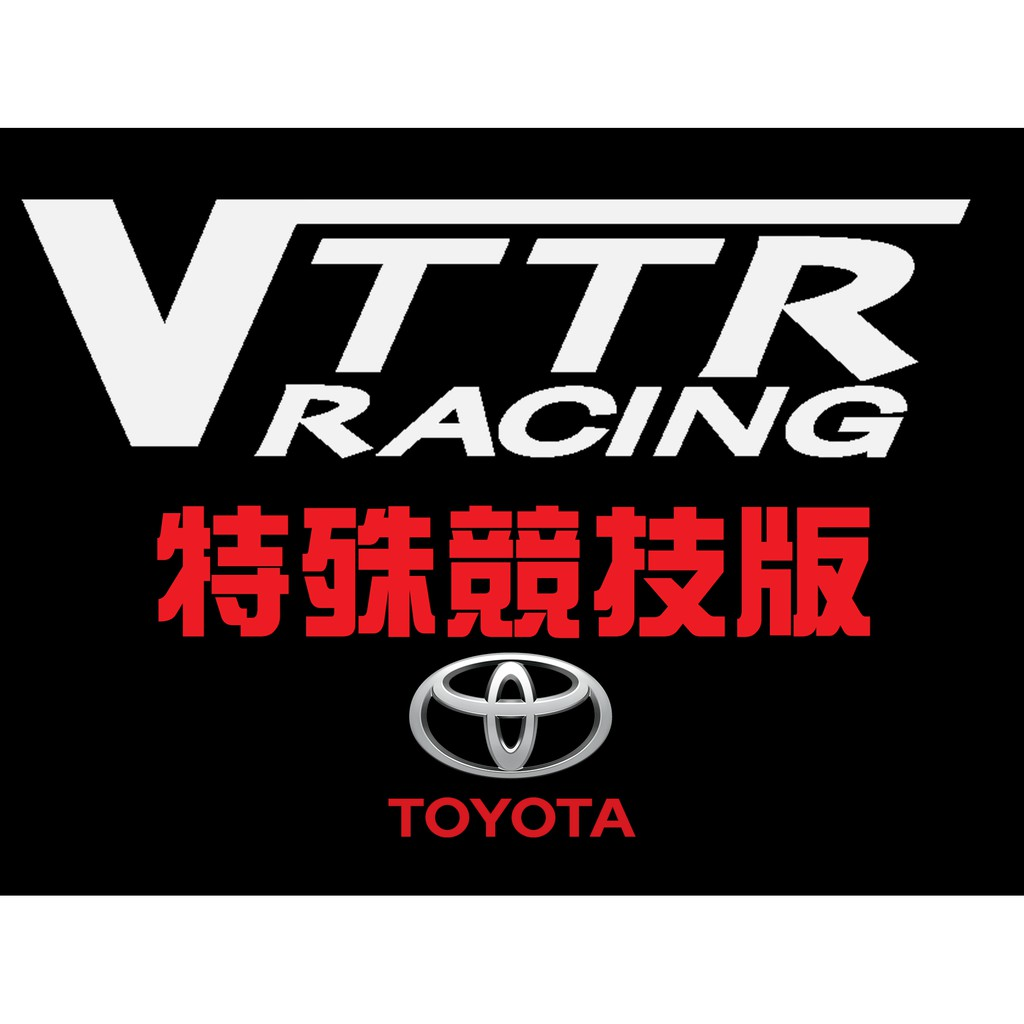 【VTTR Racing】TOYOTA ALTIS VIOS YARIS RAV4冠美麗 特殊競技版 來令片 煞車改裝