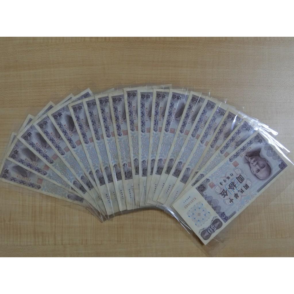 【緣緣二手書】B版 民國61年50元紙鈔 舊台幣 流通品相 收藏 舊鈔