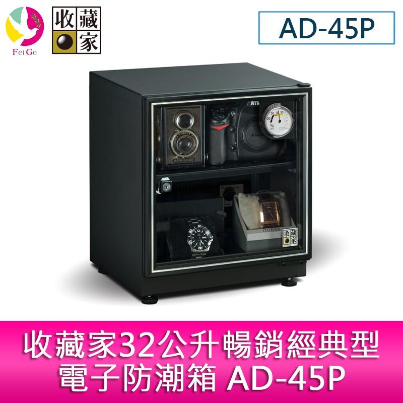 收藏家 32公升 暢銷經典電子防潮箱 AD-45P