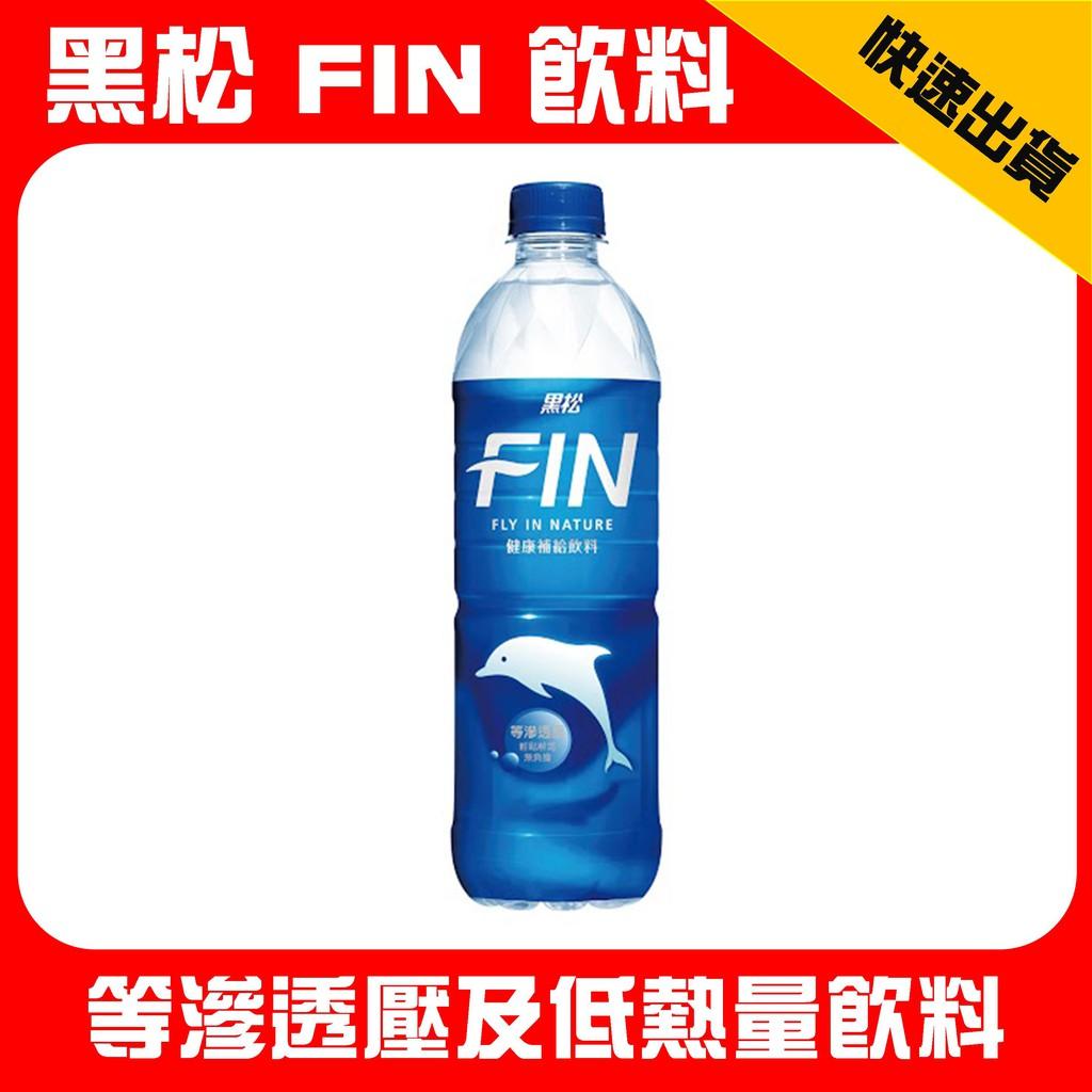 黑松~ FIN健康補給飲料 580ml(1瓶入)