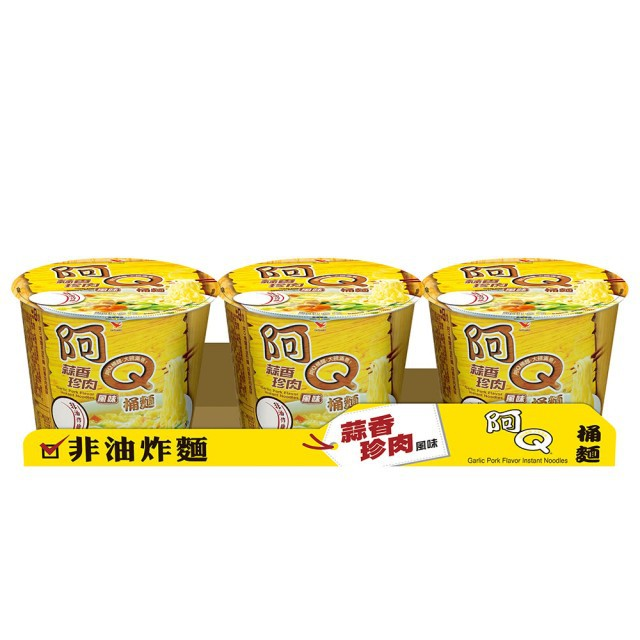 【非即期品】【阿Q桶麵】 蒜香珍肉風味〔3碗入〕(106gx3碗)