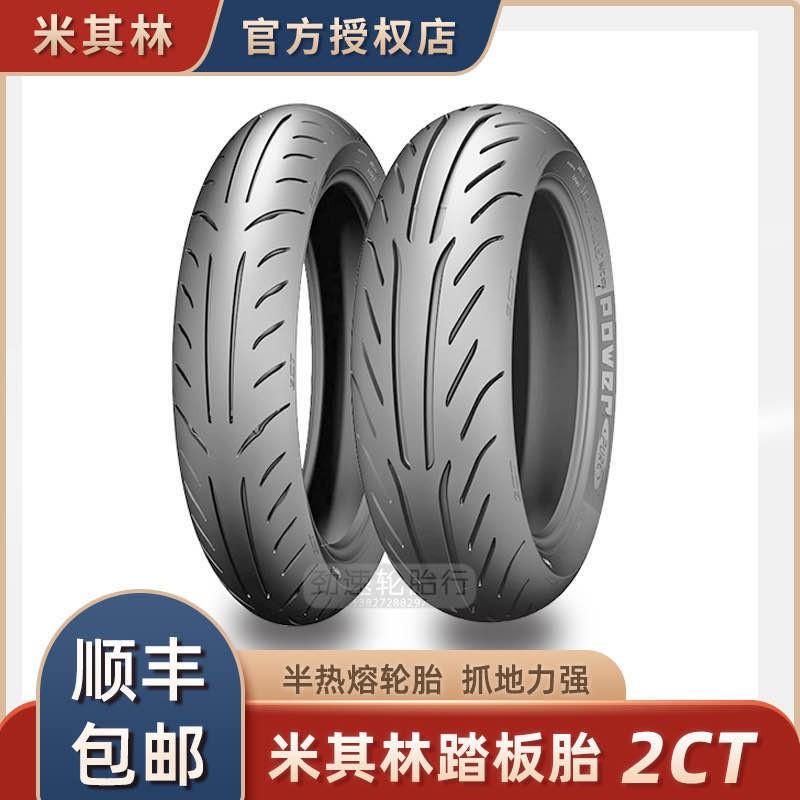 米其林2CT110 120 130 140 150/60 70 80 90-12 13 14摩托車輪胎