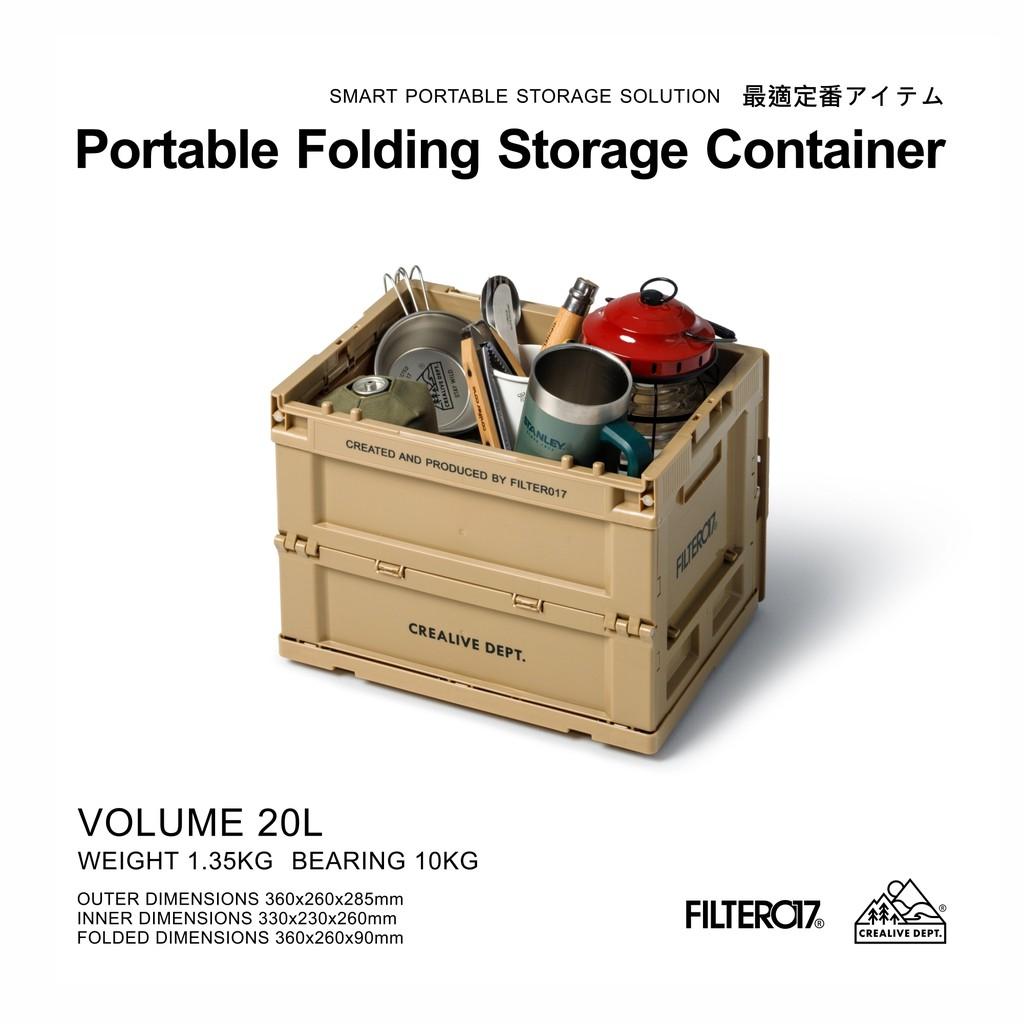 Filter017 Portable Folding Storage Container Small 軍風摺疊收納箱