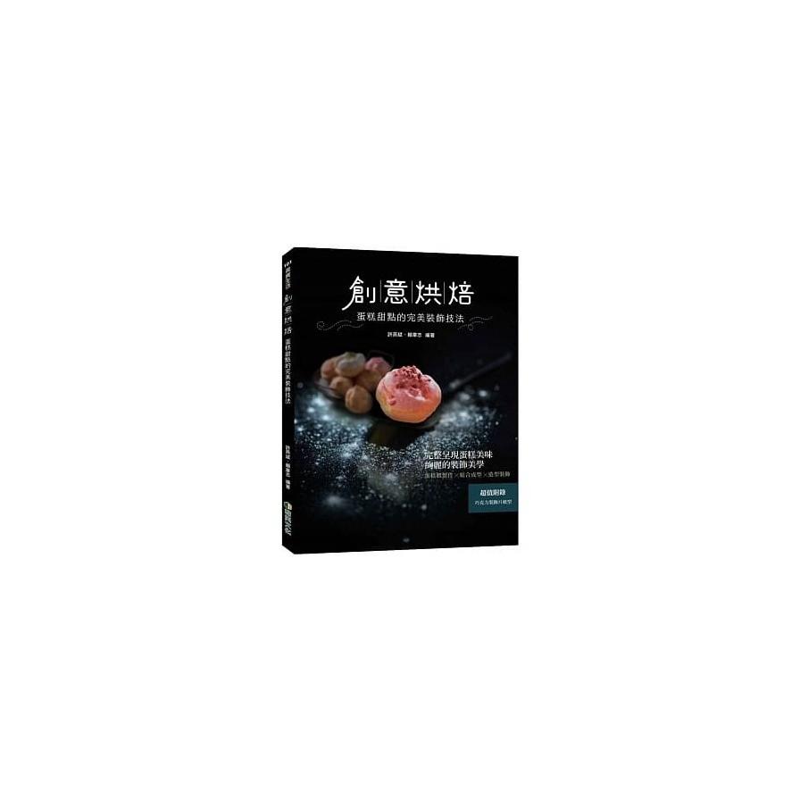 創意烘焙-蛋糕甜點的玩美裝飾技法(許燕斌/賴韋志)