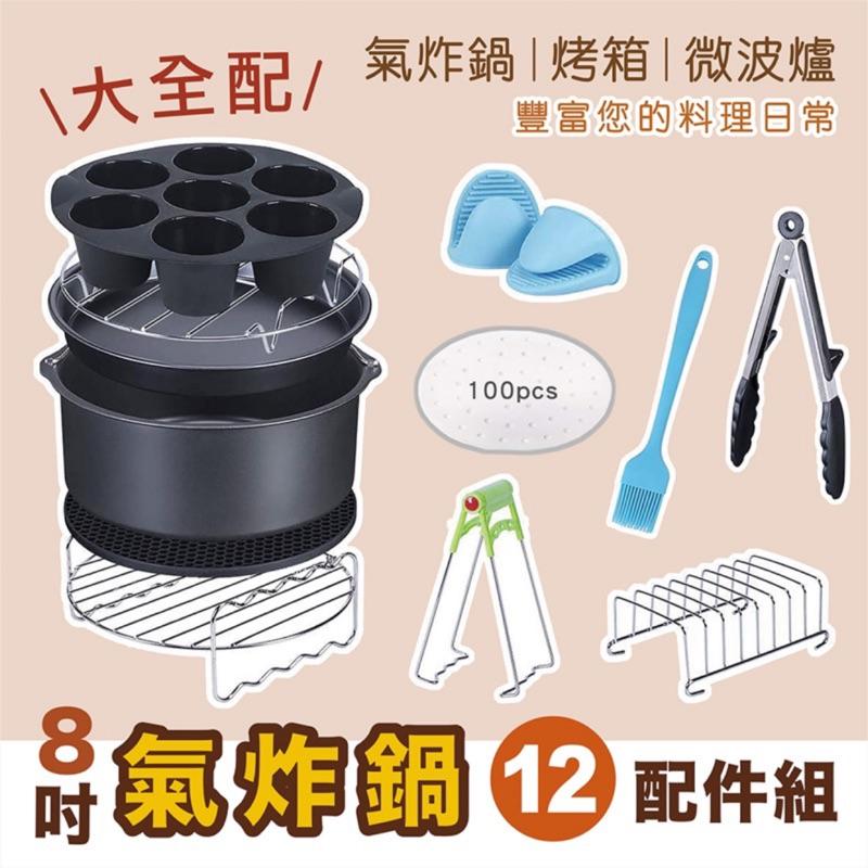 氣炸鍋配件超值12件組 7吋/8吋 附100張烘焙紙 比依AF-25A 6.4L/帥科 606適用