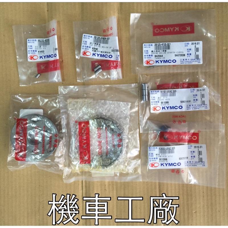 機車工廠 MANY VJR MANY110 MANY100 VJR110 啟動盤 起動盤 KYMCO 正廠零件