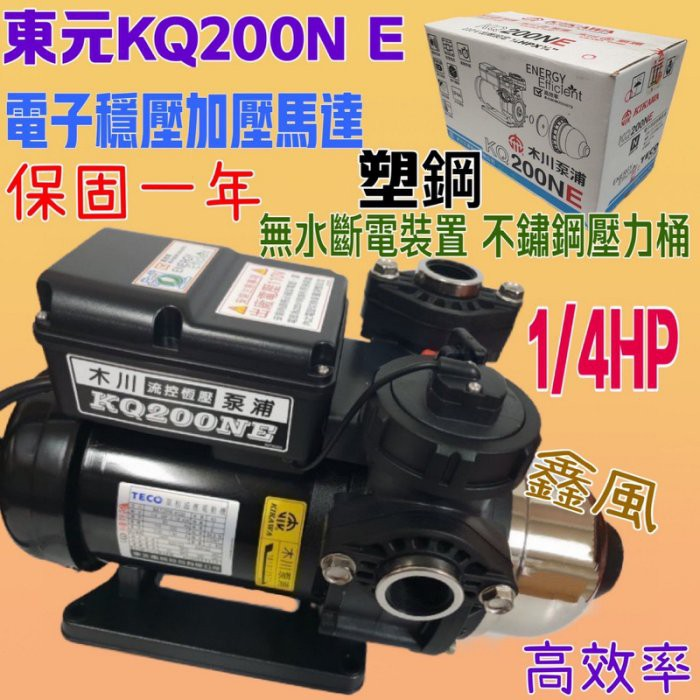 免運 KQ200 KQ200N KQ200NE 電子穩壓 加壓機 東元馬達 1/4HP 塑鋼靜音電子恆壓機 靜音型 木川