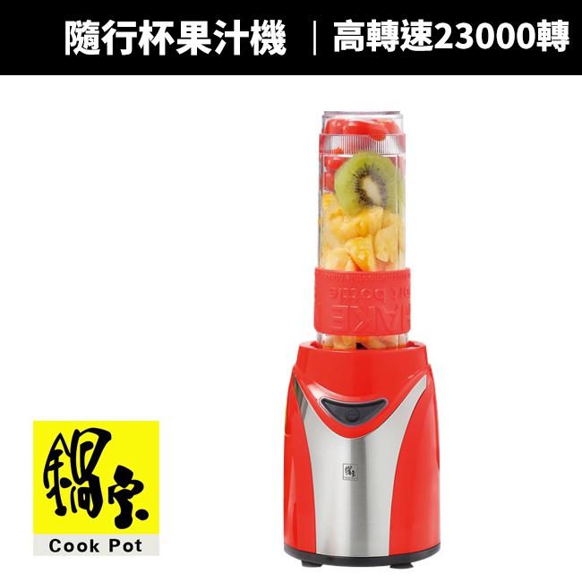 【鍋寶】隨行杯果汁機(SJ-110-D)