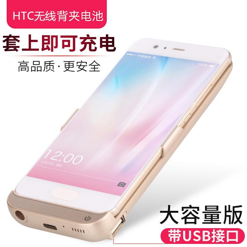 HTC U11背夾電池U Ultra無線充電寶專用手機殼移動電源20000毫安