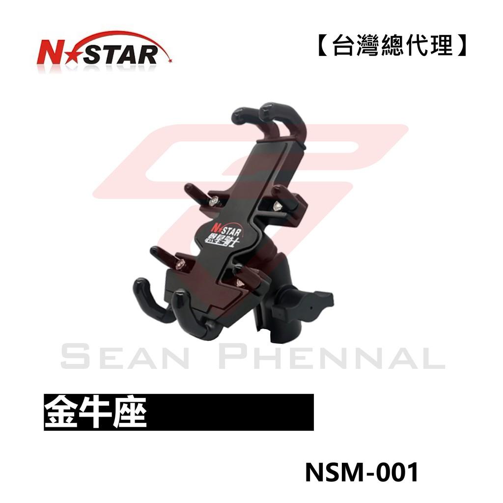 【台灣總代理】恩星騎士 金牛座 手機架NSTAR(通用RAM Mount,非五匹、9solutions、Takeway)
