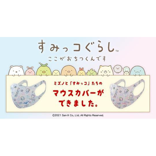 MIZUNO 美津濃 すみっコぐらし角落生物卡通口罩 兒童口罩 幼兒口罩 可水洗透氣速乾運動口罩(非醫療用)日本原裝進口