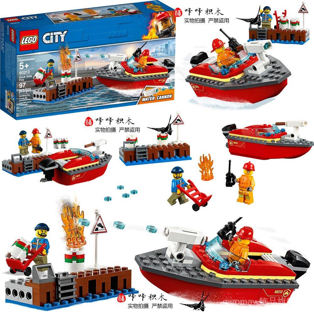 LEGO樂高60213城市消防系列 碼頭失火救援 消防船 益智拼裝積木