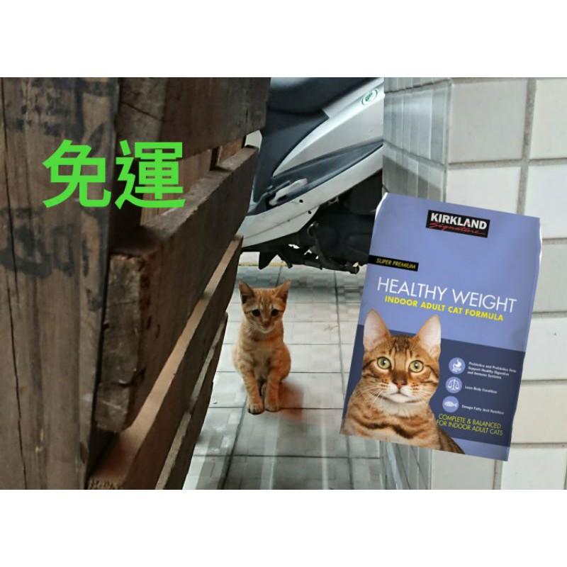 浪貓基金 costco 好市多 Kirkland 科克蘭 體重管理化毛配方乾貓糧 貓飼料 淺紫包