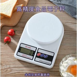 【SF-400】磅秤 1kg 家庭用料理秤 廚房電子秤 送電池 廚房秤 料理秤 烘焙秤 茶葉秤 食物秤 非供交易使用 高雄市