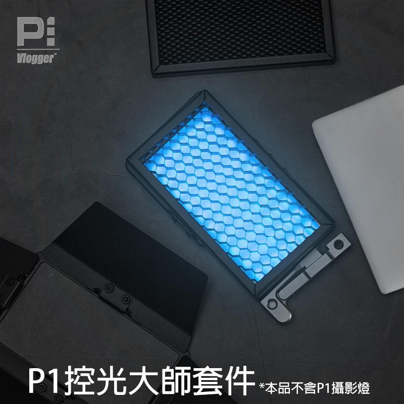 三重☆大人氣☆Vlogger Boling 柏靈 P1 RGB 攝影燈 磁吸 控光大師套件(無包含P1 RGB 攝影燈)