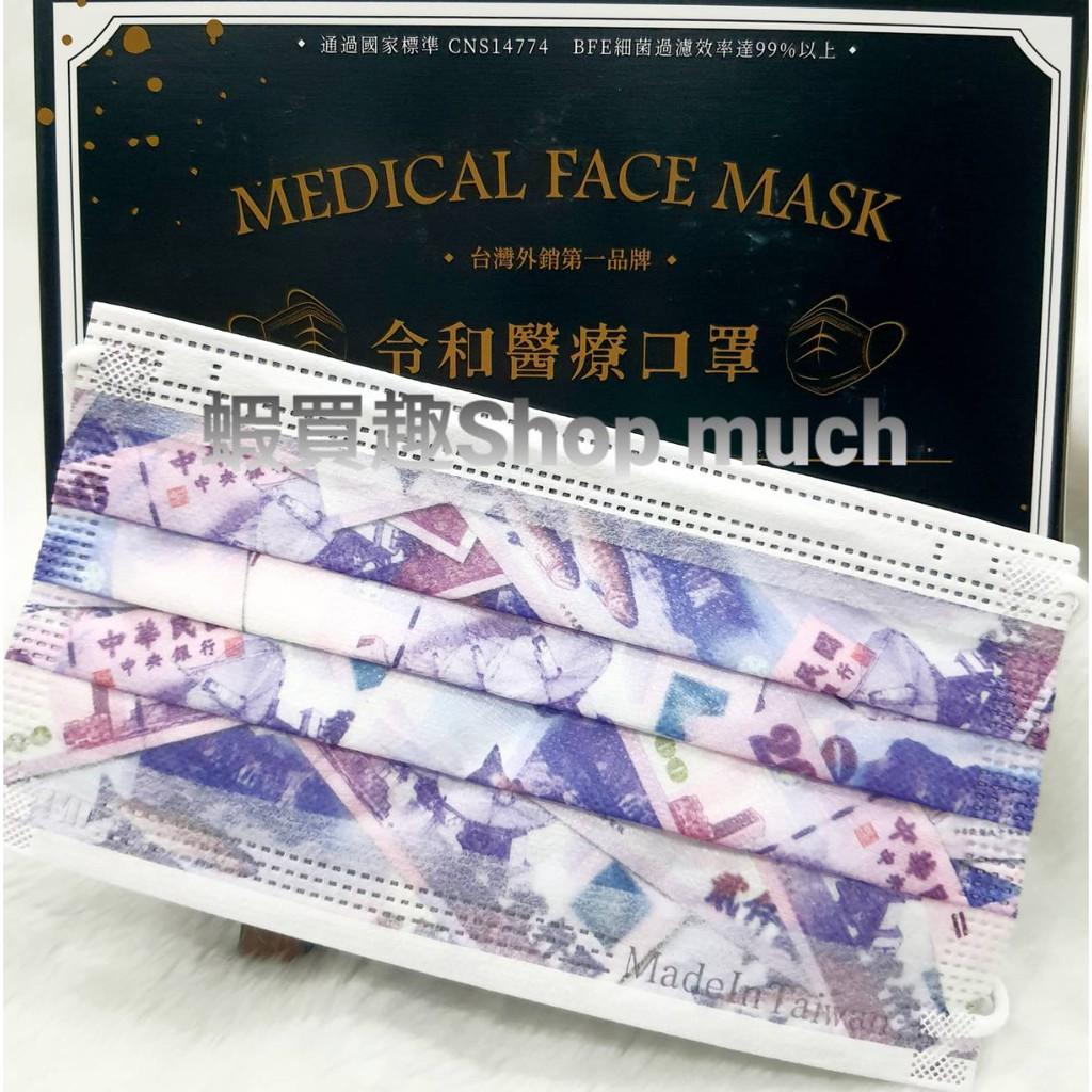 💯台灣製(MD鋼印)現貨 令和 貳仟元 成人醫用平面口罩