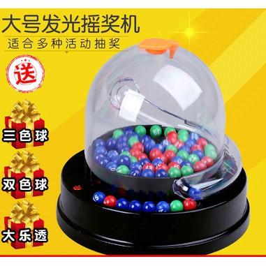 電動搖號機大樂透抽籤彩票號碼模擬選號器搖獎機益智玩具