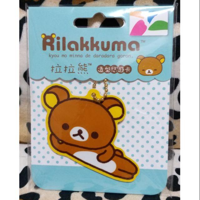 【 現貨 絶版品 】拉拉熊 造型悠遊卡  慵懶款