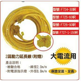 [CampGo]電精靈 F726 [90呎/ 27米] 2蕊 動力延長線 電纜輪座 (附電源指示燈) 110V 台灣製造 高雄市