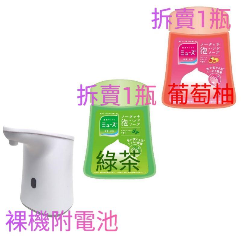 😁現貨 當天寄出😁好市多 滴露Dettol 日本muse 泡沫洗手液組  自動感應泡沫洗手液