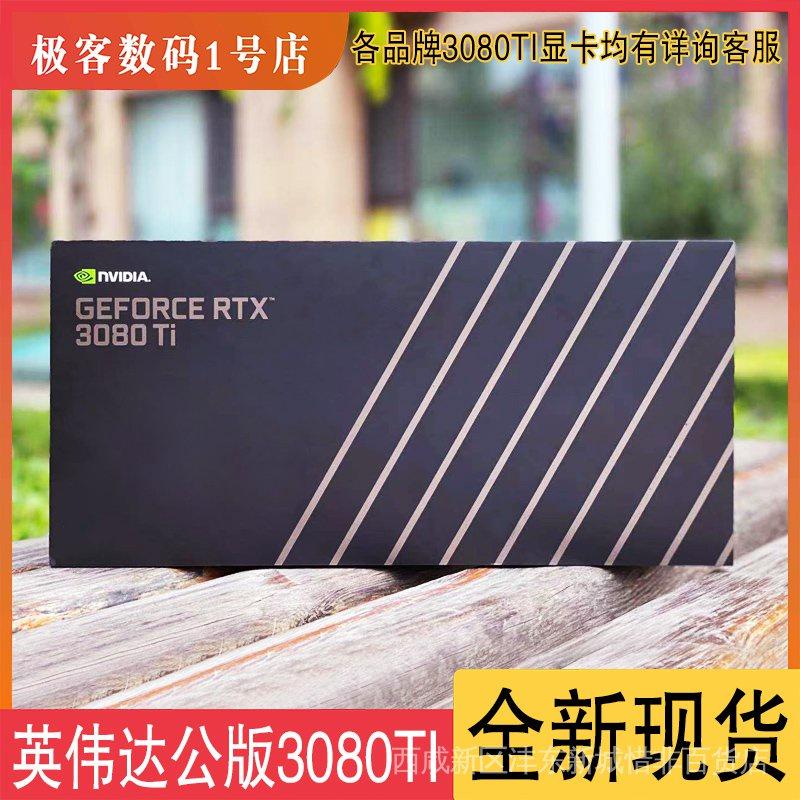 【新店促銷】英偉達NVIDIA GEFORCE RTX 3080Ti原廠公版AI深度學習GPU運算顯卡