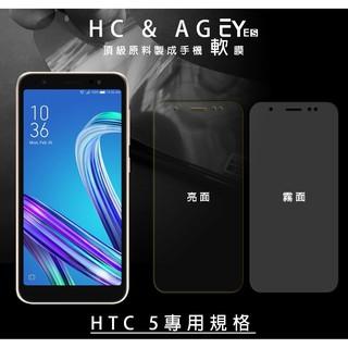 【日本原料素材】軟膜亮面&霧面 HTC 蝴蝶s Desire EYE 816 820 825 手機螢幕 靜電 保護貼膜 臺南市