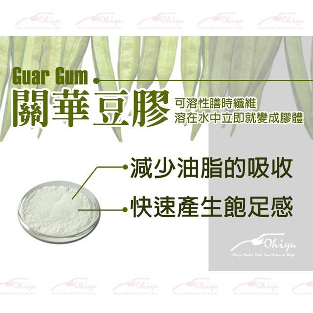 鷗海優 關華豆膠 Guar Gum 植物性膳食纖維粉 幫助消化 排便順暢 飽足感優 500公克包裝