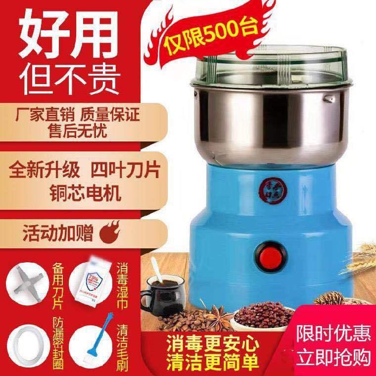 %台灣熱銷%抖音同款家用小型研磨機五谷粉碎機中葯材冰糖磨粉機110v220