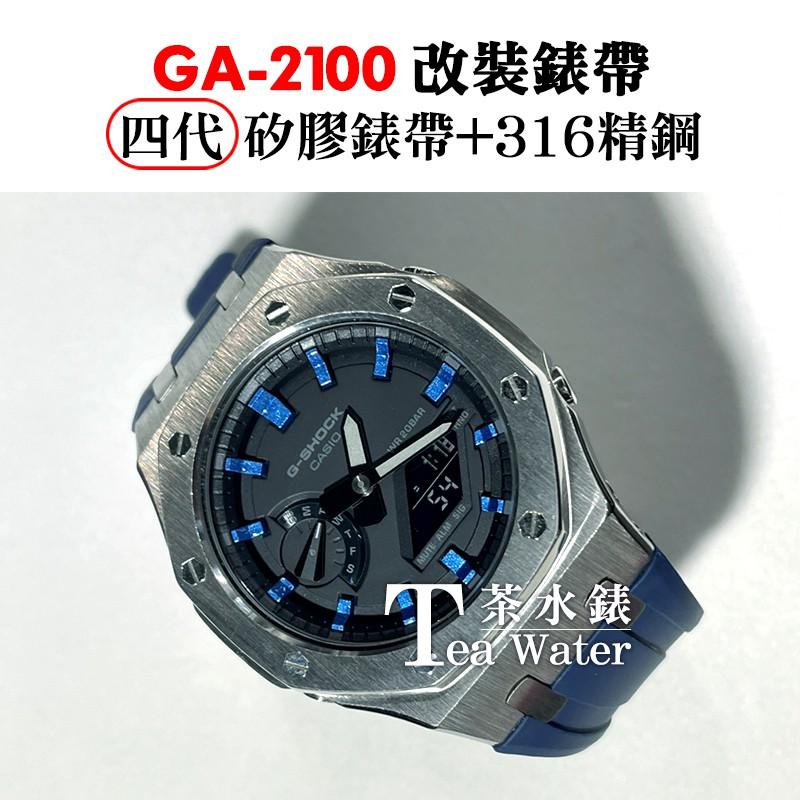 ★茶水錶★GA-2100 GA-2110 改裝 AP 手錶 四代 橡膠錶帶 一體式 G-SHOCK 農家橡樹 皇家橡樹