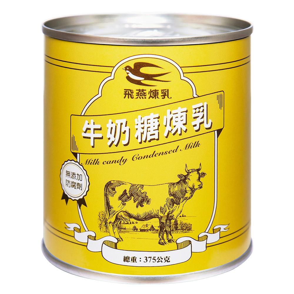 《飛燕安心食旗艦店》飛燕煉乳罐裝牛奶糖 375g