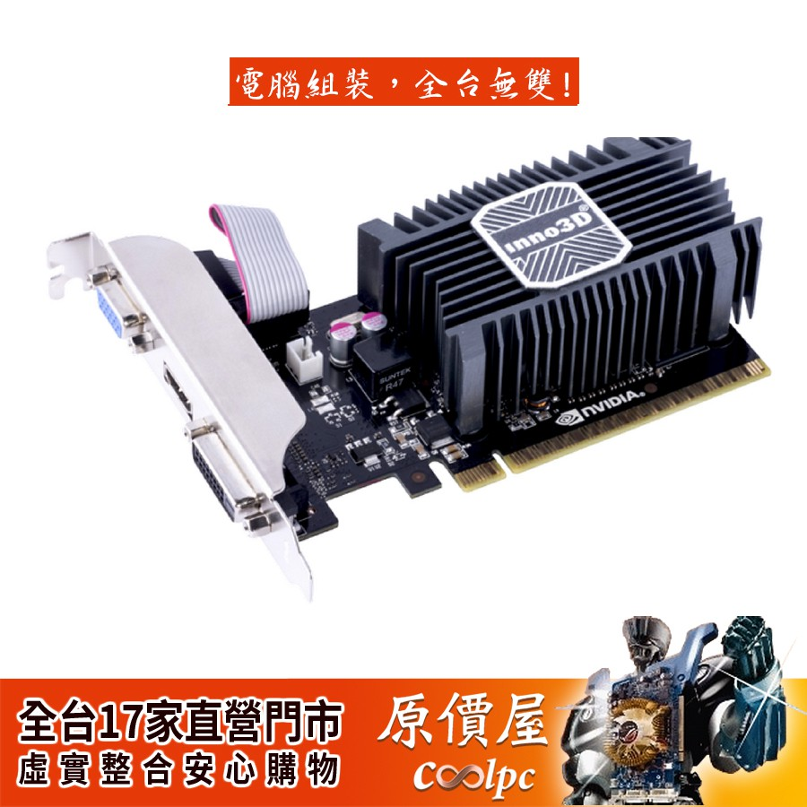 INNO3D映眾 GT730 2GB SDDR3 顯示卡/三年保固/原價屋