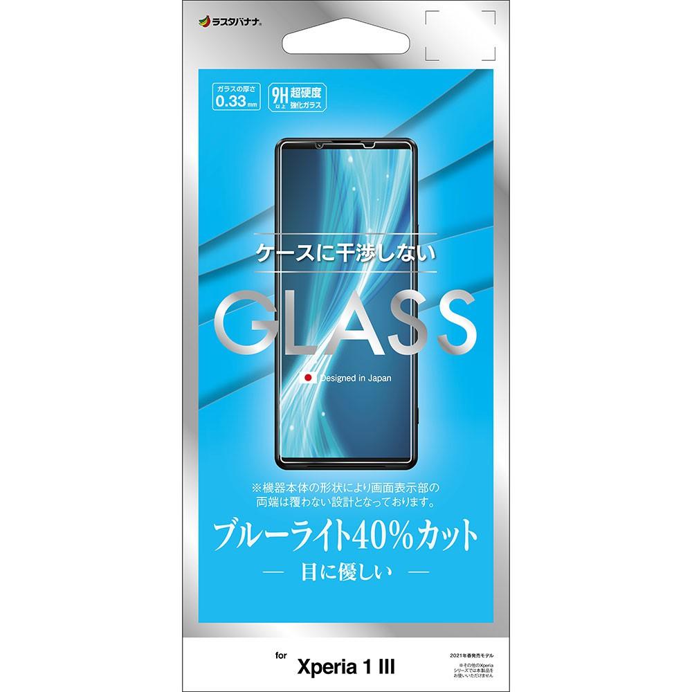 日本Rasta Banana SONY Xperia 1 III 手機保護貼鋼化玻璃膜非全覆蓋貼合Mark3螢幕貼膜