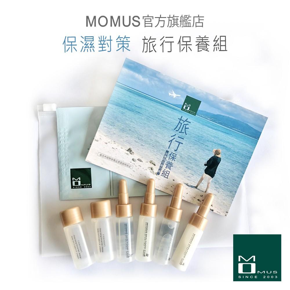 MOMUS 出差四日旅行組(保濕) 七件組- 卸妝油 / 基礎保養 / 護髮油 / 面膜 - 小包裝 體驗瓶