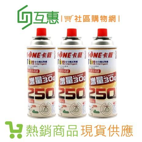 (現貨) 卡旺-G009卡式瓦斯罐 加量250g/罐-3入組
