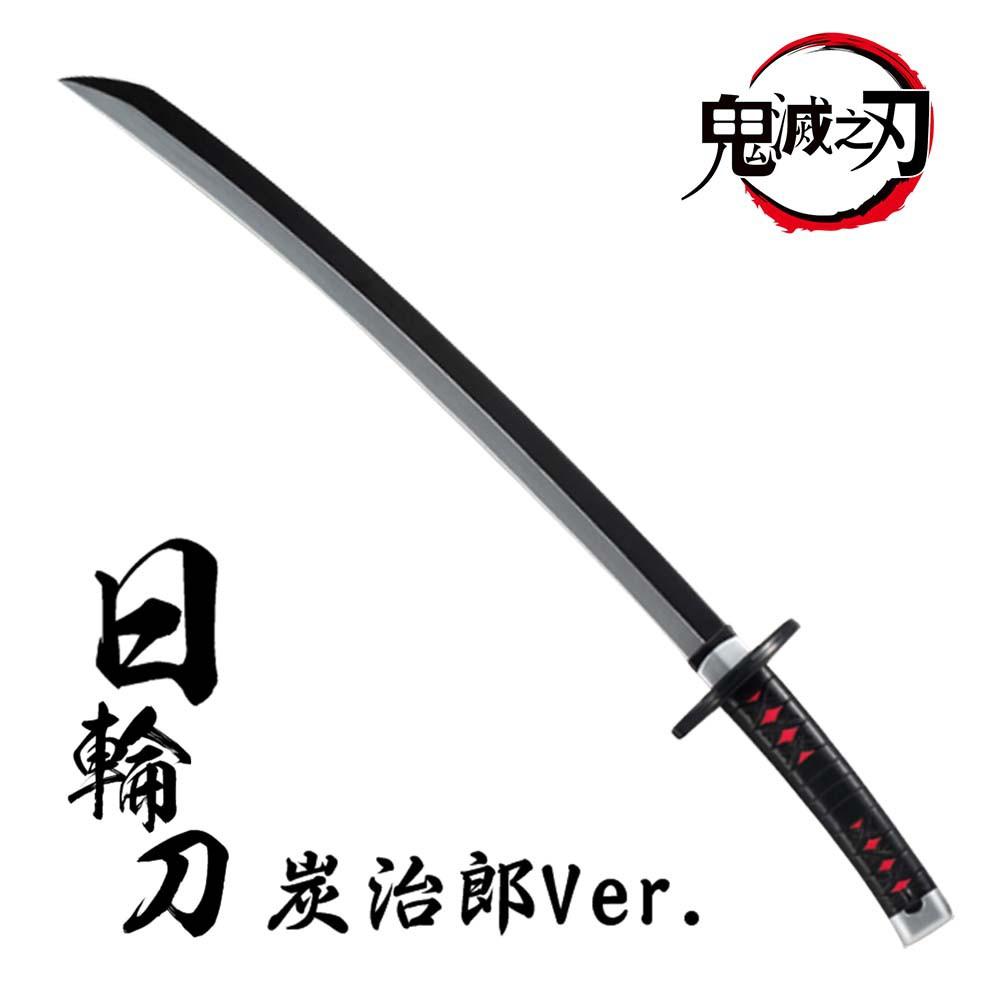 【Furyu】日版 武器 景品 鬼滅之刃 炭治郎 日輪刀 50cm