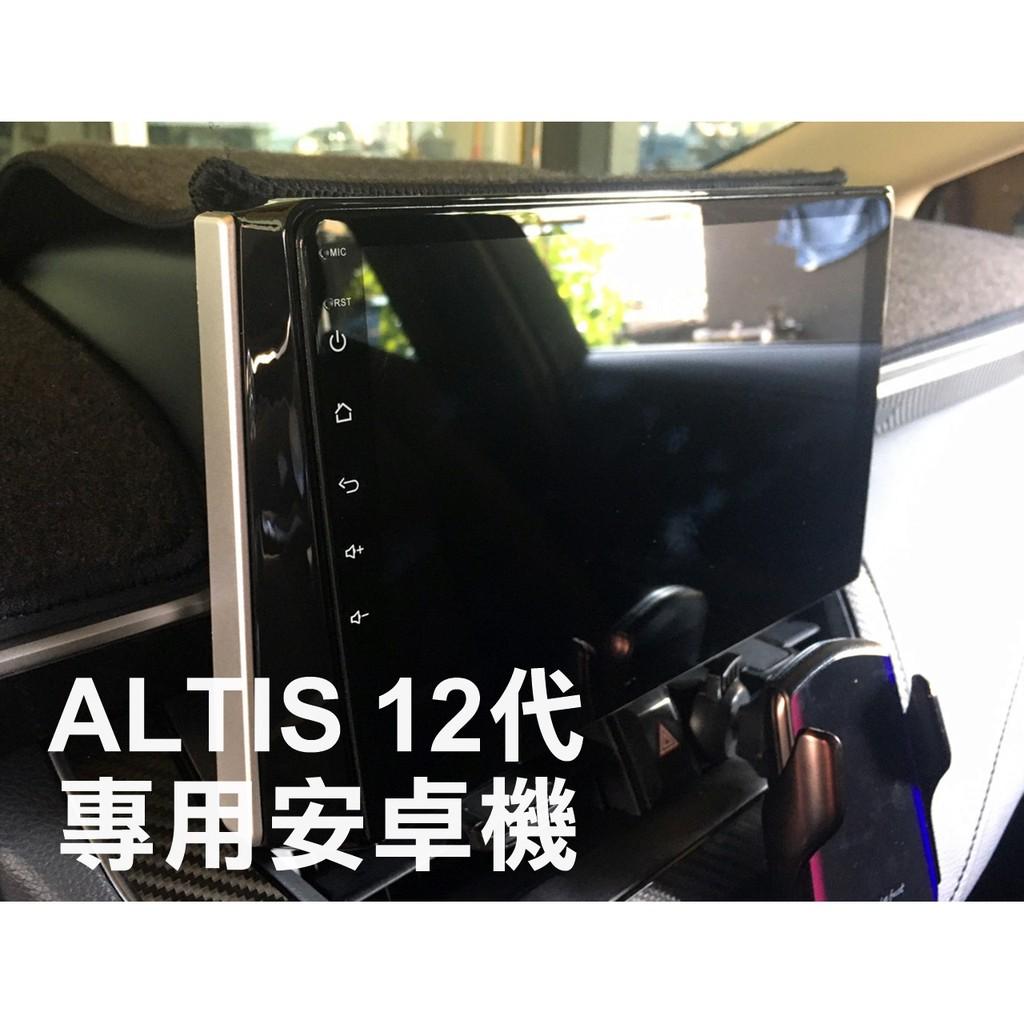 大高雄汽車影音主機TOYOTA ALTIS 12代 專用安卓機 JHY 金宏亞 #V57 頂規八核心安卓機 實體店面安裝