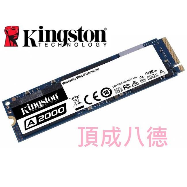 【折扣碼現折】  金士頓 A2000  250G 250GB 500G 500GB M.2 2280 PCIe SSD