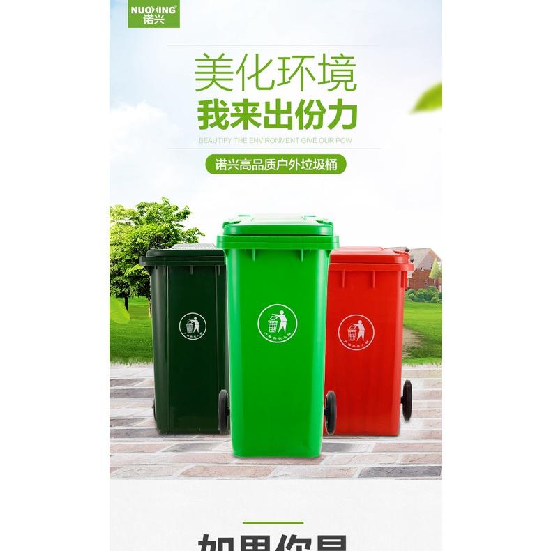免運 戶外垃圾桶 分類垃圾桶 資源回收桶 廚餘桶 戶外垃圾桶大號分類大容量240l升大型商用環衛室外120L小區帶蓋箱