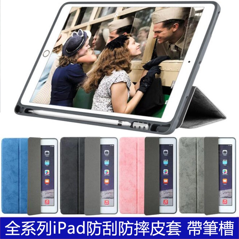Apple iPad Pro 12.9吋 2015-2017 平板電腦保護套 帶筆槽防摔 保護殼 皮套