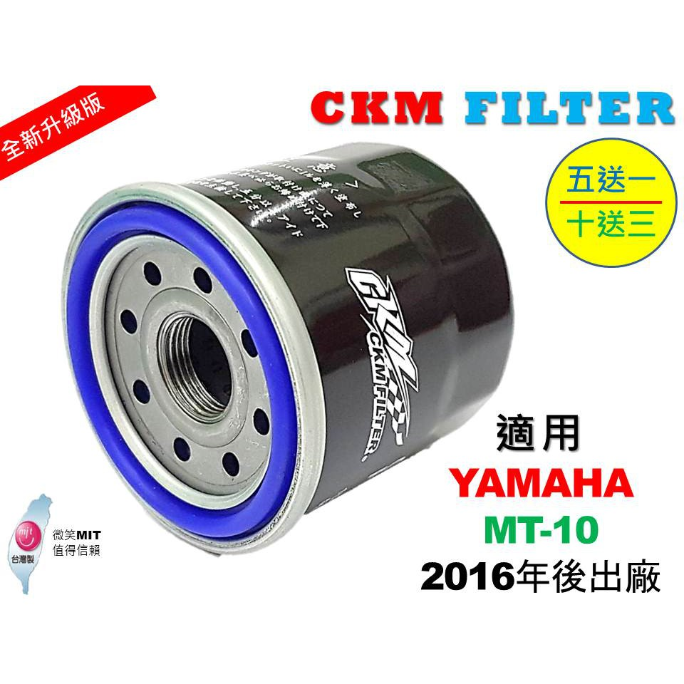 【CKM】山葉 YAMAHA MT-10 MT10 超越 原廠 正廠 機油濾芯 機油濾蕊 濾芯 機油芯 KN-204