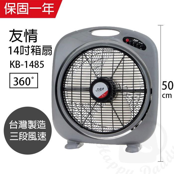 【友情牌】MIT台灣製造14吋/涼風箱型扇/電風扇KB-1485電扇 立扇 桌扇 工業扇 夏天必備 小電扇 風扇 風力超