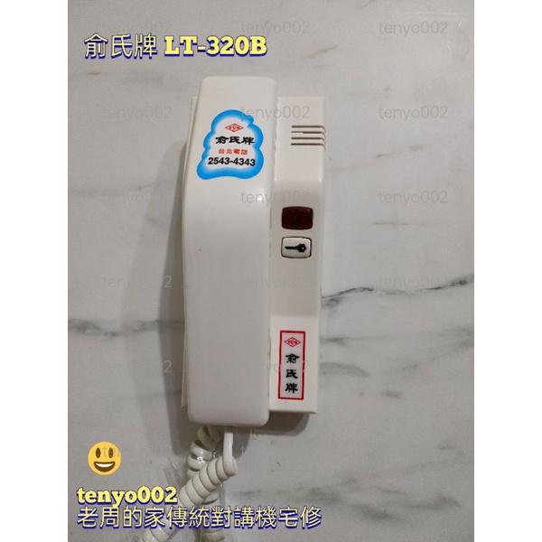 tenyo002 俞氏對講機LT-320B白色傳統對講機6芯配線全新現貨 內有配線圖保固一年下單前有問題先問或看商品描述